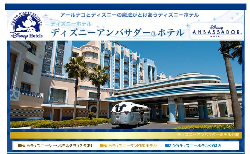 東京ディズニーランドホテル 格安